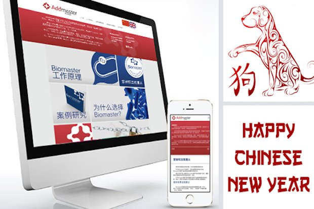 Addmaster new Chinese Website